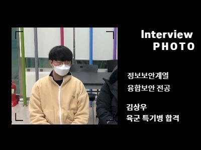 김상우 재학생 INTERVIEW