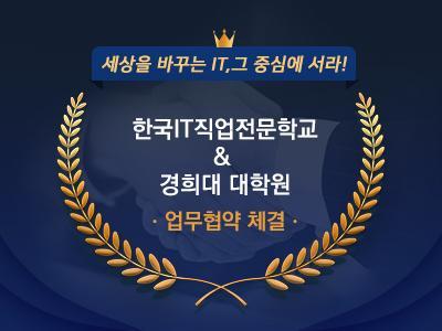 경희대 대학원 업무협약 체결