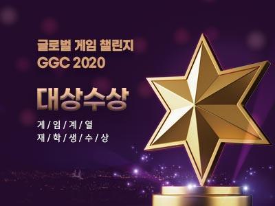 2020 GGC 대상 수상