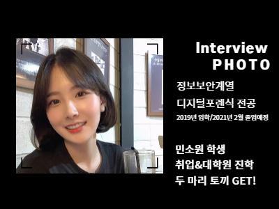 민소원 학생 INTERVIEW