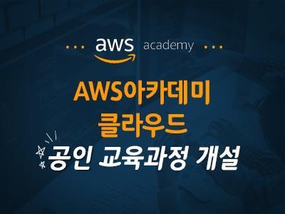 전공심화학기 AWS 아카데미 과정 개설