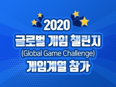 2020 GGC 참가