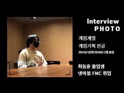 최동훈 졸업생 INTERVIEW