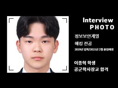 이종혁 학생 INTERVIEW