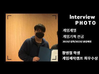 황병철 학생 INTERVIEW