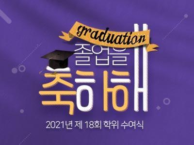 2021년 제18회 학위수여식