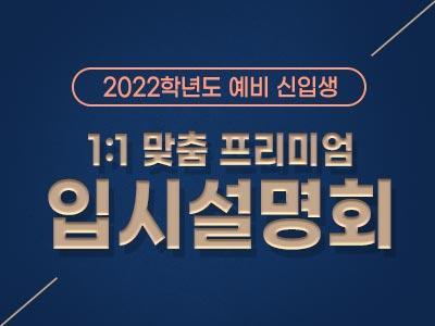 2022학년도 1:1 맞춤 프리미엄 입시설명회