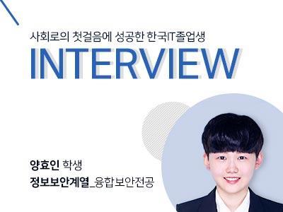 양효현 졸업생 INTERVIEW
