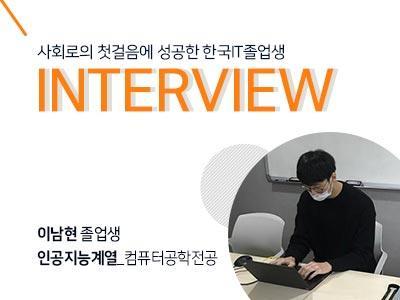 이남현 졸업생 INTERVIEW