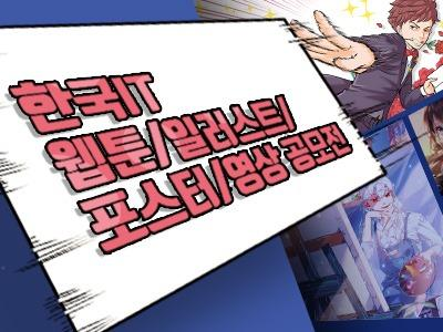 제6회 한국IT 공모전