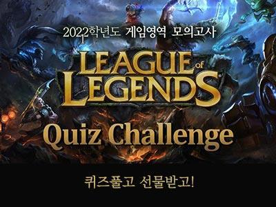 롤 모의고사 Quiz Challenge2!