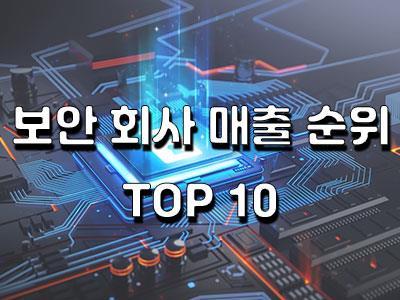 보안 회사 매출 순위 TOP 10