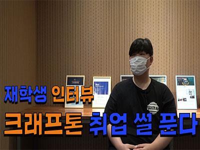 크래프톤 취업 썰 푼다 - 왕성필 재학생 인터뷰