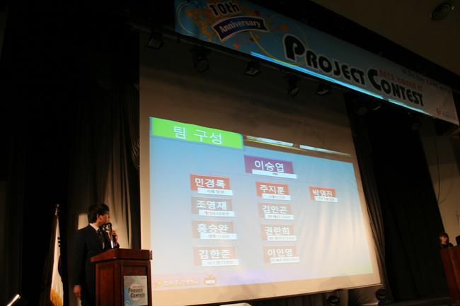 20121116한국IT프로젝트경진대회3.jpg