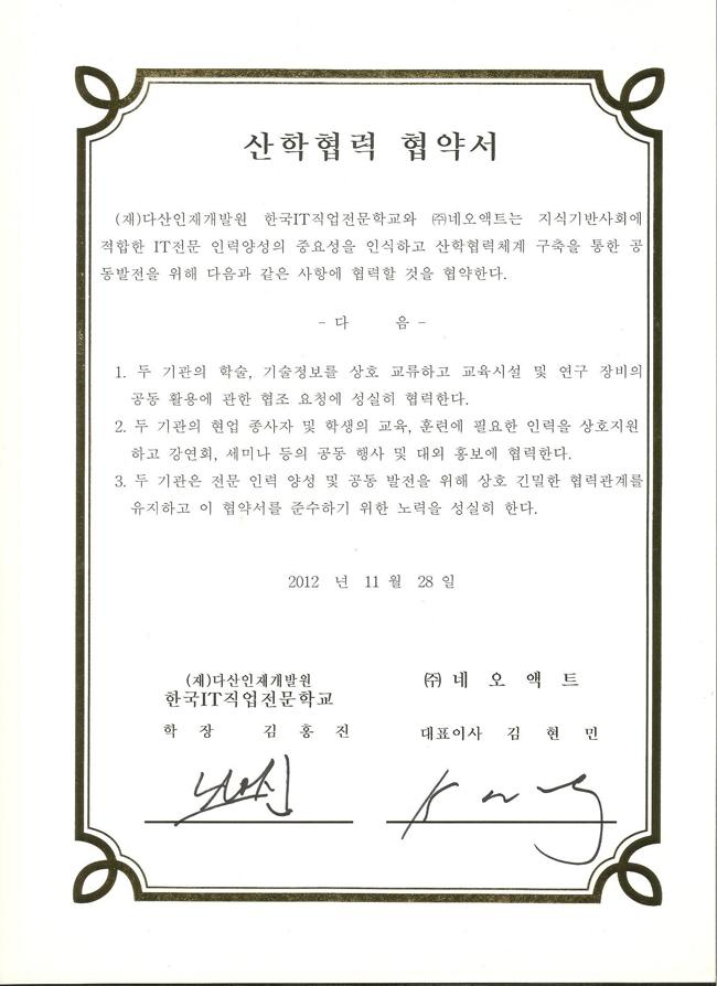 협약서(2012.11.28)_네오액트 (2).jpg